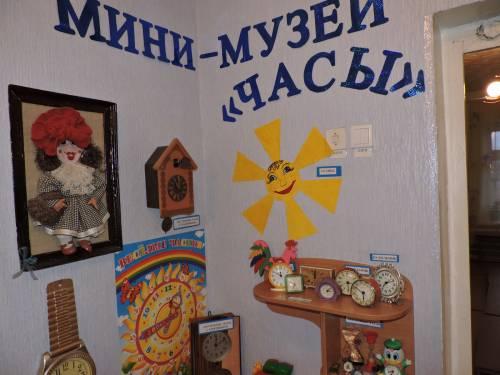 Мини музей в детском саду